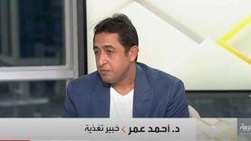 أحمد عمر: الدهون هي المخزون الاحتياطي للجسم ولها أهمية كبيرة (فيديو)