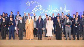إعلان الفائزين بجوائز مصر للتميز الحكومي 2020.. مصر الجديدة أفضل حي