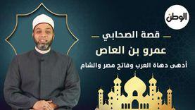 قصة الصحابي عمرو بن العاص .. أدهى دهاة العرب وفاتح مصر والشام