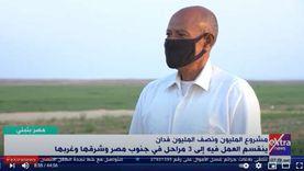 أحد مستثمري «غرب المنيا»: المشروع واعد ووجدت به المستقبل (فيديو)