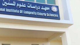 فتح باب التسجيل للدبلوم العام بمعهد علوم المسنين بجامعة بني سويف