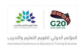 انطلاق فعاليات مؤتمر تقويم التعليم والتدريب بمشاركة 50 خبيرا دوليا
