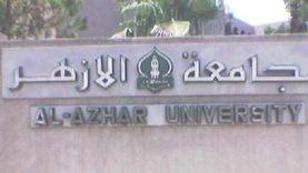 75 ألف حالة تسجيل للرغبات وتعديلها بمكتب تنسيق القبول بجامعة الأزهر