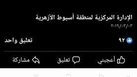 بـ 3 شروط.. أزهر أسيوط يعلن عن وظيفة مدير مالي