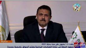 أستاذ الزراعة: مصر استطاعت التصدير بإجمالي 2.2 مليار دولار