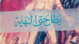 «بطل حتى النهاية» رواية لحازم هاشم تحكي ملحمة الجيش المصري بـ«كبريت»