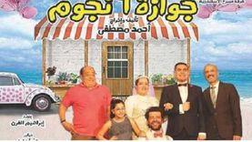 """عرض """"جوازة 6 نجوم"""" على مسرح بيرم التونسي بدءا من الغد"""