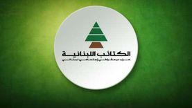"""""""الكتائب اللبناني"""": مؤسسات بلدنا محتلة ونريد تحقيق دولي بحادث بيروت"""