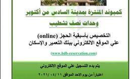 تفاصيل طرح 30 وحدة سكنية في القاهرة الجديدة وأكتوبر (صور)