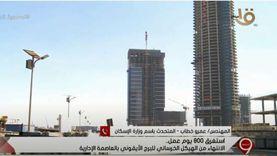 الإسكان: 8000 عامل مصري «اشتغل» 800 يوم بدون إجازات بالبرج الأيقوني