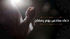 دعاء سادس يوم رمضان