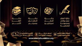 فتح باب التقدم لـ جائزة ساويرس الثقافية 2020