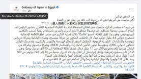 سفير اليابان: التكنولوجيا والأموال اليابانية تساهم في أمن الطاقة بمصر