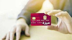 """للموظفين.. الحكومة تحول 28 ألف بطاقة إلكترونية إلى """"ميزة"""" خلال أيام"""