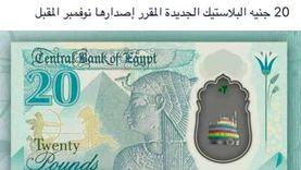 عاجل.. نائب يكشف حقيقة «ألوان الطيف» على العملة الجديدة: فوتوشوب