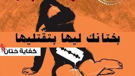 إحالة طبيب بسوهاج للمحاكمة شوه أعضاء طفلة بسبب الختان