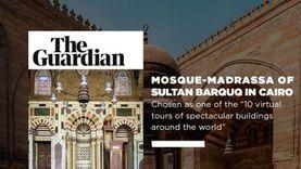 الجارديان تختار مسجد السلطان برقوق كأحد أفضل المزارات السياحية عالميا