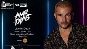وسط إجراءات احترازية مشددة.. عمرو دياب يحتفل بـ«يا أنا يا لأ» في دبي