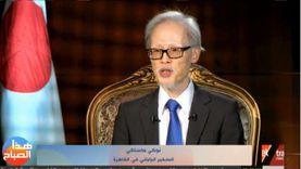 """سفير اليابان بمصر: أكثر من 300 طالب ماجستير تخرجوا من """"اليابانية"""""""