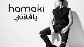 معلومات عن ألبوم محمد حماقي يا فاتني قبل طرحه