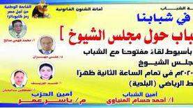 حوار مفتوح وزيارات ومنشورات.. استعدادات مرشحي الشيوخ للانتخابات