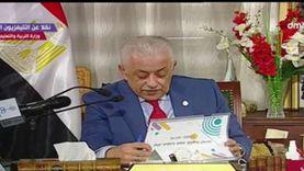 عاجل.. وزير التعليم يعلن بالأسماء أوائل المكفوفين والدمج والمتفوقين