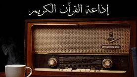 شاب سخر من مذيعيها.. إذاعة القرآن الكريم 56 عاما من ترتيل كتاب الله