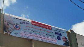 بدء التطعيم ضد شلل الأطفال بكفر الشيخ في 237 وحدة صحية