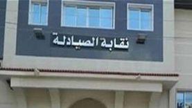 """صيادلة القاهرة لـ""""المواطنين"""": """"احذروا أدوية الإنترنت والتليفزيون مميتة"""""""
