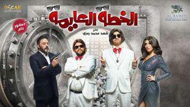 """محمد عبدالرحمن ينشر البوستر الرسمي لفيلم """"الخطة العايمة"""" بعد التعديل"""