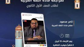 مراجعة مادة اللغة العربية للصف الأول الثانوي على «حصص مصر» غدا