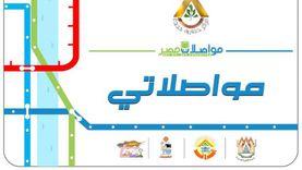 """""""مواصلات مصر"""" تربط مدينة الشروق بـ8 خطوط رئيسية لخدمة الركاب"""