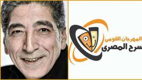 المهرجان القومي للمسرح المصري يفتح باب المشاركة في دورته الـ13