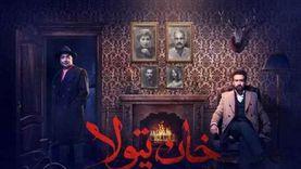 """الرقابة تصنف فيلم """"خان تيولا"""" لـ وفاء عامر """"+18"""".. وطرحه 2 ديسمبر"""