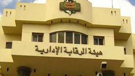 الرقابة الإدارية تضبط مديري التعليم الخاص والأمن بالعبور بتهمة الرشوة