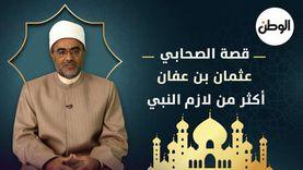 قصة الصحابي عثمان بن عفان أكثر من لازم النبي