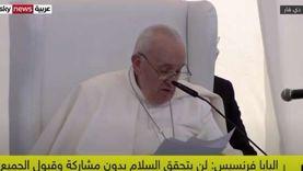 بث مباشر.. كلمة البابا فرانسيس من العراق