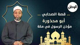 قصة الصحابي أبو محذورة مؤذن الرسول في مكة