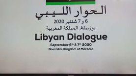 مصدر: أطراف تسعى لإفشال جلسة توحيد برلمان ليبيا في غدامس