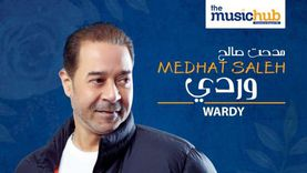مدحت صالح يطرح ثالث أغنياته «وردى» من ألبوم «يتقال»
