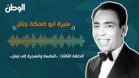 الحلقة الثالثة| «النكسة والهجرة إلى لبنان».. سيرة أبو ضحكة جنان