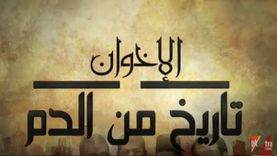 """""""حتى لا ننسى"""" تاريخ جرائم الإخوان من اغتيال الخازندار إلى هشام بركات"""
