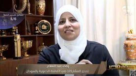 داعية بالأوقاف عن مشاركتها في قافلة دعوية للسودان: مصر بقت قد الدنيا