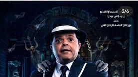«الإنس والنمس».. محمد هنيدي يطرح بوسترات فيلمه الجديد (صور)