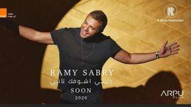 """تأجيل محاكمة رامي صبري في """"التهرب الضريبي"""" لـ9 نوفمبر"""