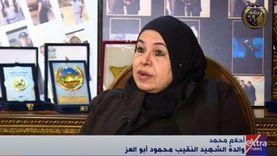 والدة شهيد شرطة عن نجلها: كان متمسكا بعمل الليل «عشان قطاع الطرق»