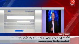 شريف عامر يجري تجربة لإنهاء توكيل من «مصر الرقمية»: «لقيت مفاجأة»