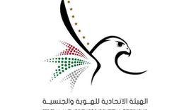 الإمارات تستأنف إصدار التأشيرات للأجانب بعد توقف 6 أشهر