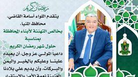 محافظ المنيا يهني الرئيس بحلول رمضان