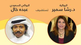 رشا سمير تستضيف الروائي السعودي «عبده خال» بمبادرة «كاتبان وكتاب»